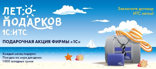 banner Leto podarkov