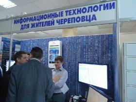 IT-форум (Вологда, 4-5 апреля 2014 г.)_3