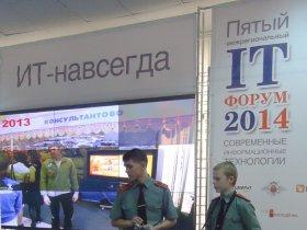 IT-форум (Вологда, 4-5 апреля 2014 г.)_4