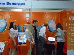 IT-форум (Вологда, 4-5 апреля 2014 г.)_5